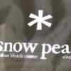 スノーピークは20%オフを狙え!春と秋のセールを活用する